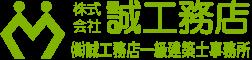 株式会社誠工務店